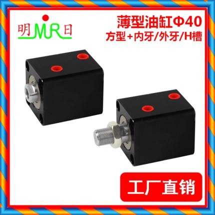 얇은 실린더 사각 다이 유압 실린더 JOB / CX-SD / ISD / 보어 직경 40 * 10 / 20 / 30 / 40 / 50 / 60-[569364887893]